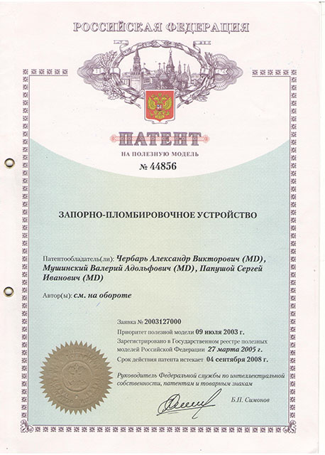 Патент (РФ)
