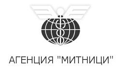 АГЕНЦИЯ МИТНИЦА