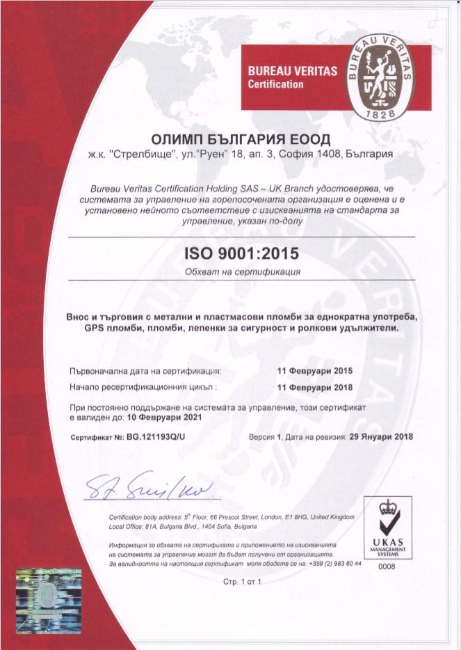 сертификат пломби ISO 9001